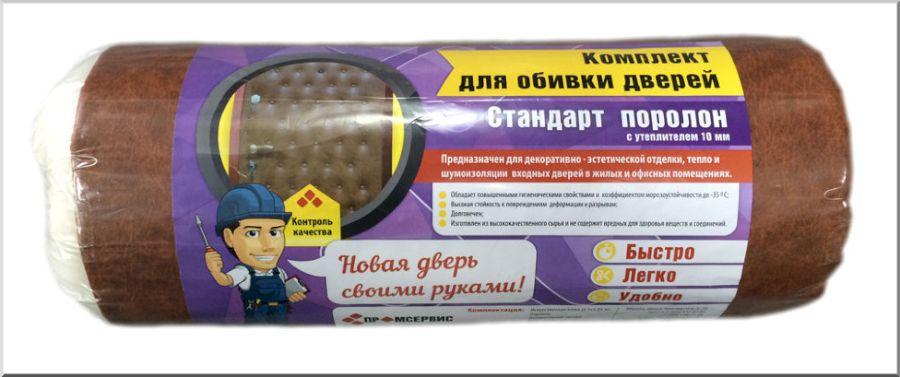 Набор для обивки дверей искусственной кожей