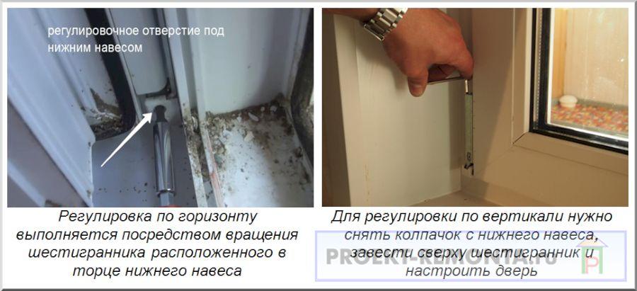 Регулировка балконных дверей по горизонтали и вертикали