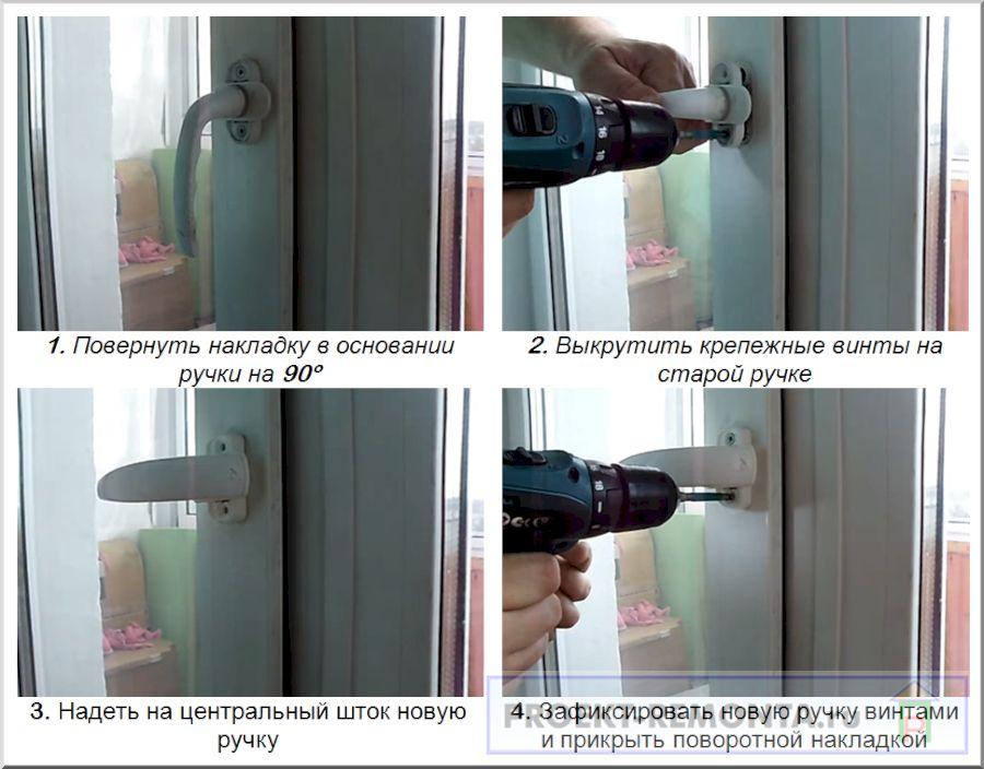 Пошаговая инструкция по замене ручки на пластиковых дверях и окнах