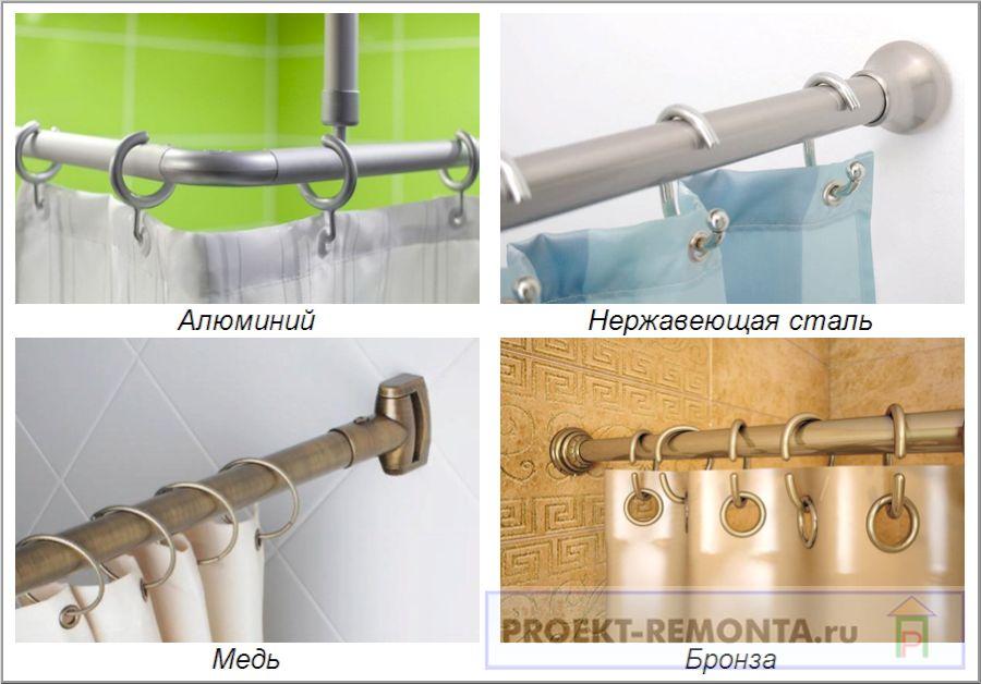 Душевые карнизы из разных металлов