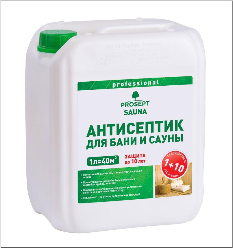 Жидкость для удаления грибка в бане