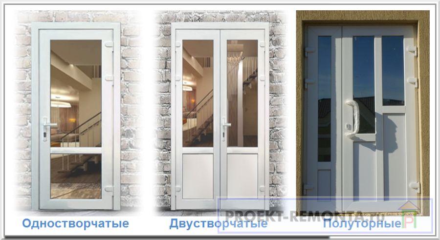 Классификация ПВХ дверей по размерам и количеству створок