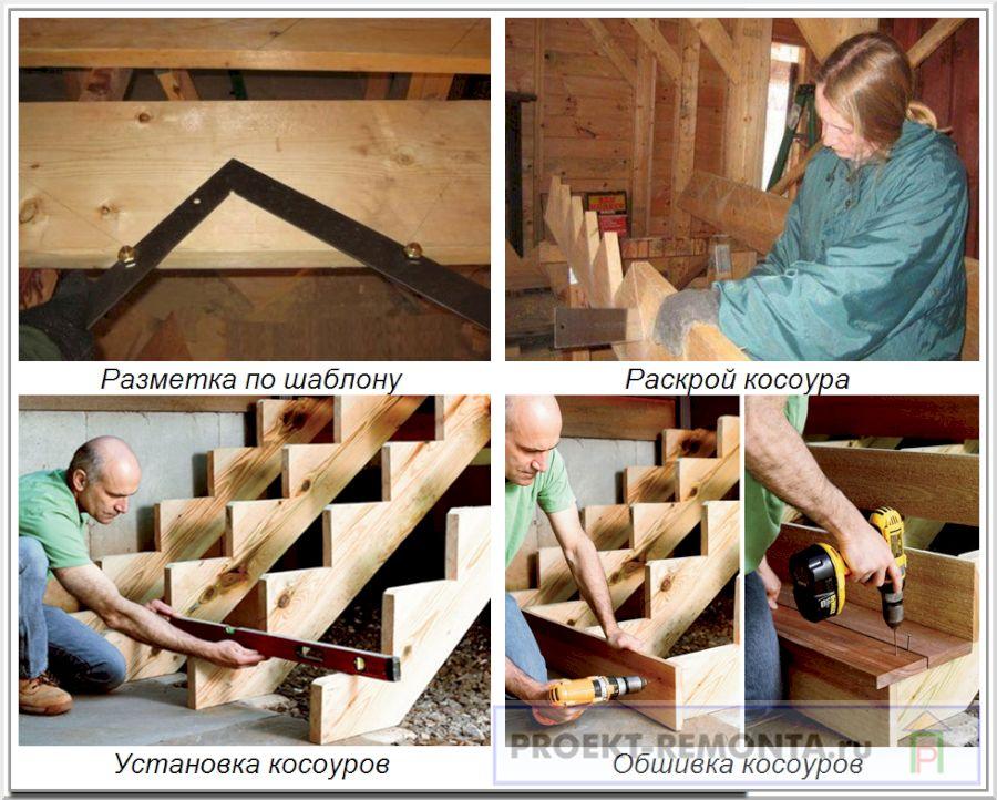 Как собрать лестницу на косоурах