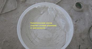 Полиэтиленовая пленка сохранит готовую шпаклевку от заветривания