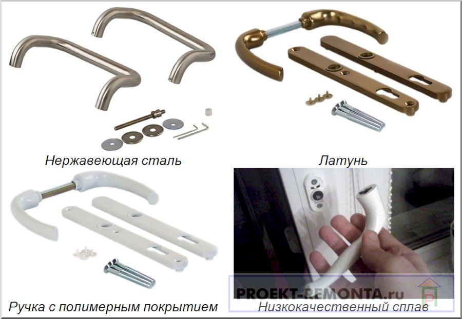 Металлические ручки для пластиковых дверей