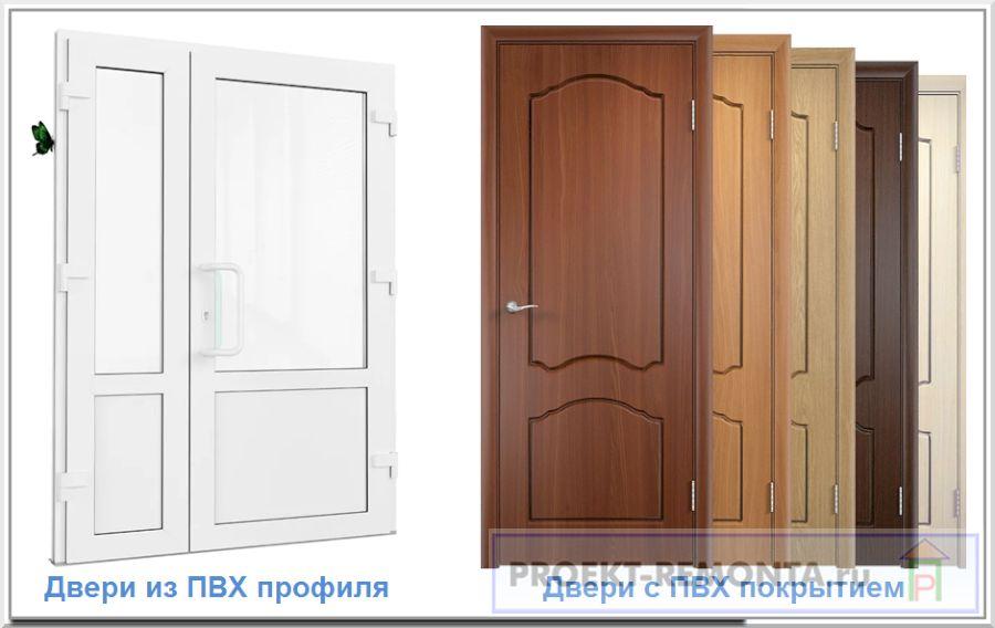 Пластиковые двери и двери с пластиковым покрытием
