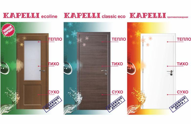 Водостойкие пластиковые двери от KAPELLI