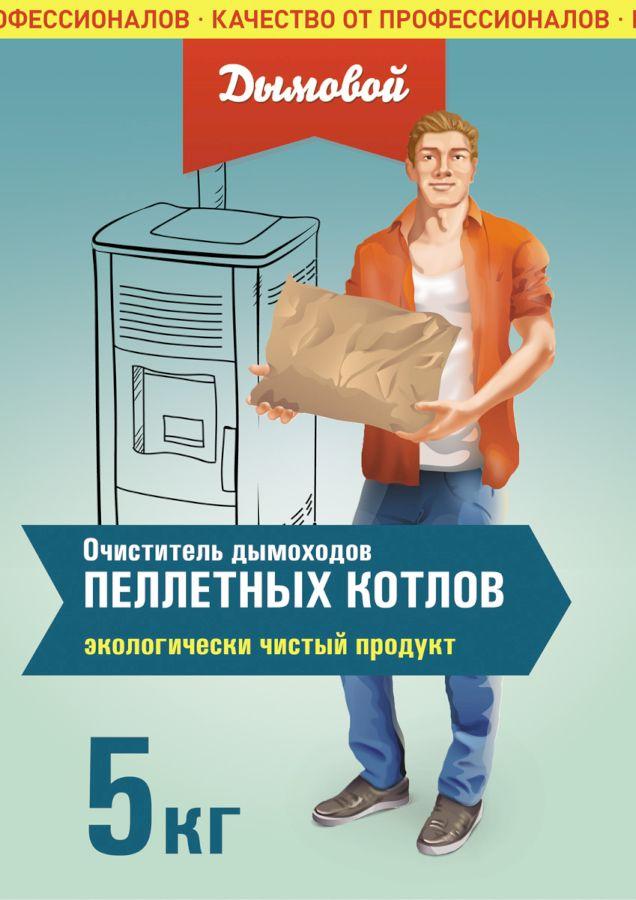 Пеллеты для чистки котлов от фирмы Дымовой